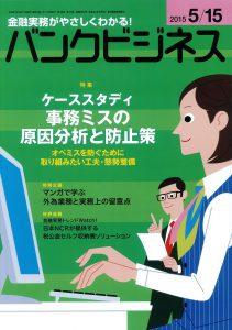 バンクビジネス2015.5.15