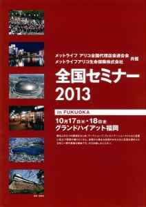 全国セミナー2013
