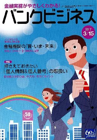 20170315バンクビジネス